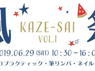 【告知】6月29日「風祭」vol.1開催します〜!