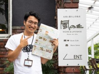 「リビングふくやま 7月5日号」に風の丘掲載されてます!